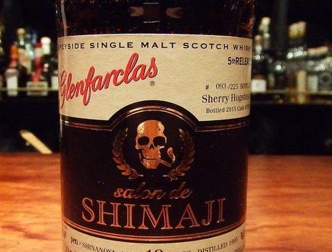 グレンファークラス19年 salon de SHIMAJI for Pen×Shinanoya 54.2%
