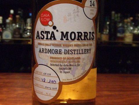 アスタモリス アードモア14年 52.5%
